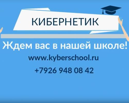 Кратко о школе «Кибернетик»
